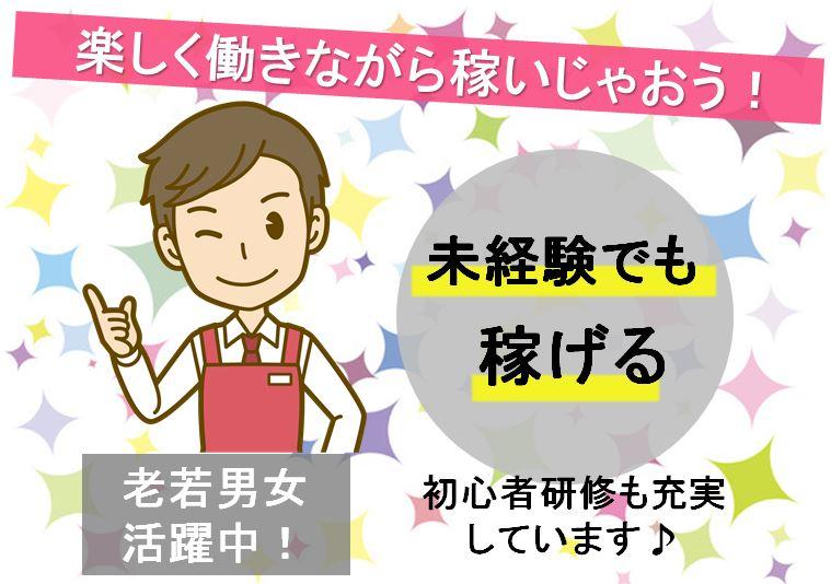 学生OK・WワークOK・クリーニング/洗浄スタッフ[アルバイト・パート][急募] 名古屋市東区 イメージ