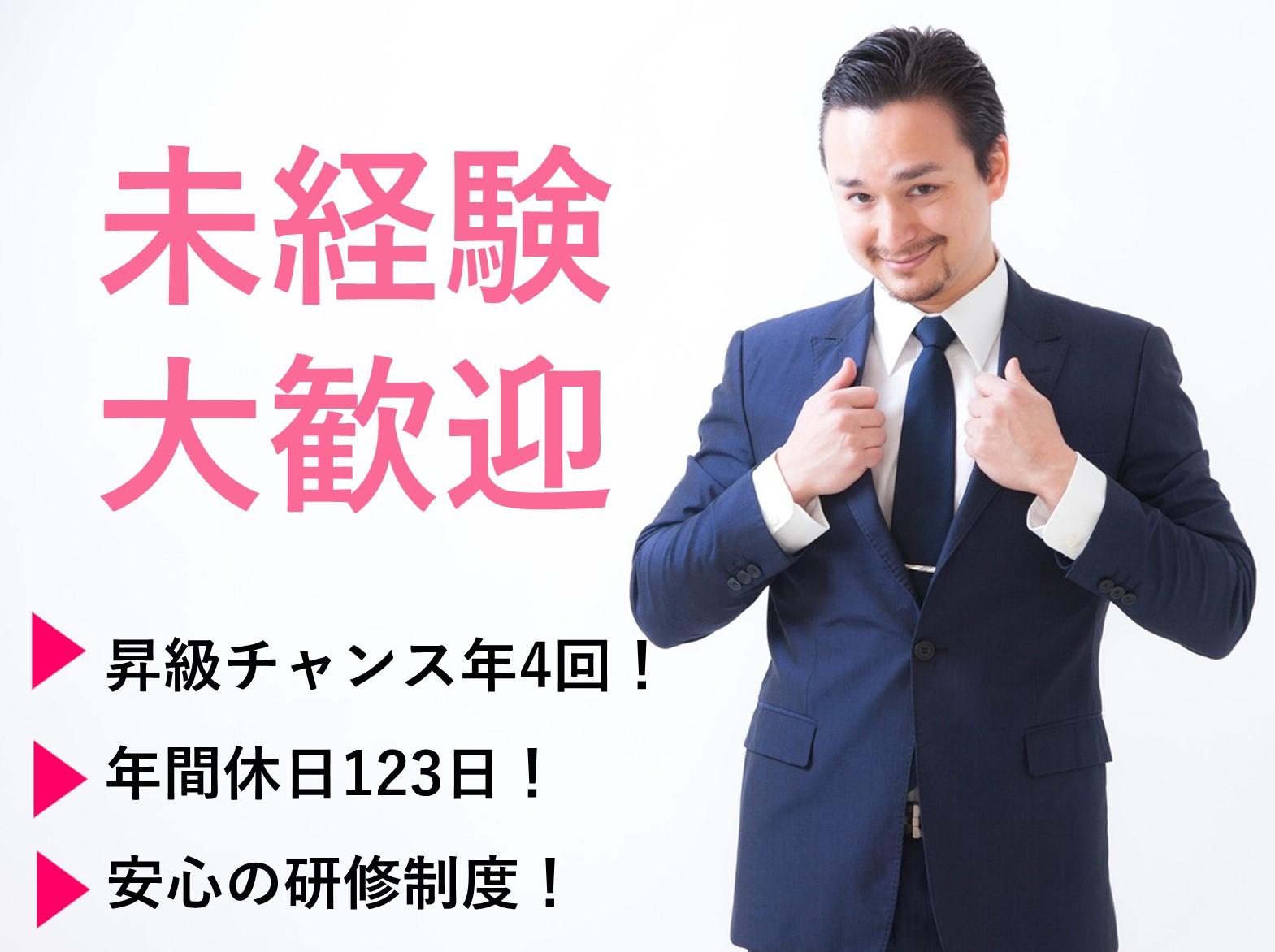急募【正社員】年休123日!昇進年4回!エリアマネジャー候補店舗運営スタッフ イメージ
