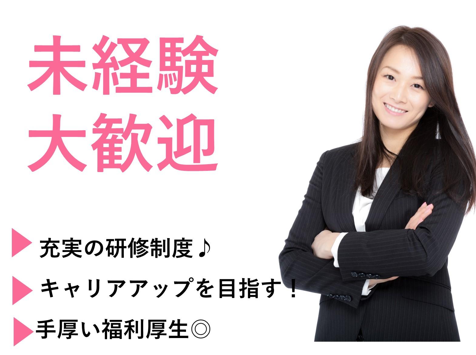 店舗運営スタッフ◎急募【正社員】キャリアもプライベートも充実! イメージ