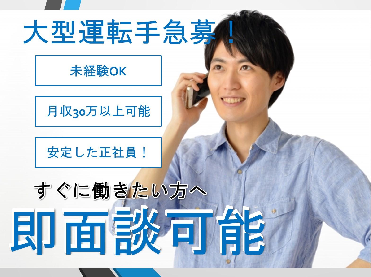 【正社員急募!】未経験でも丁寧に指導します!月給30万円!【大型運転手】 イメージ