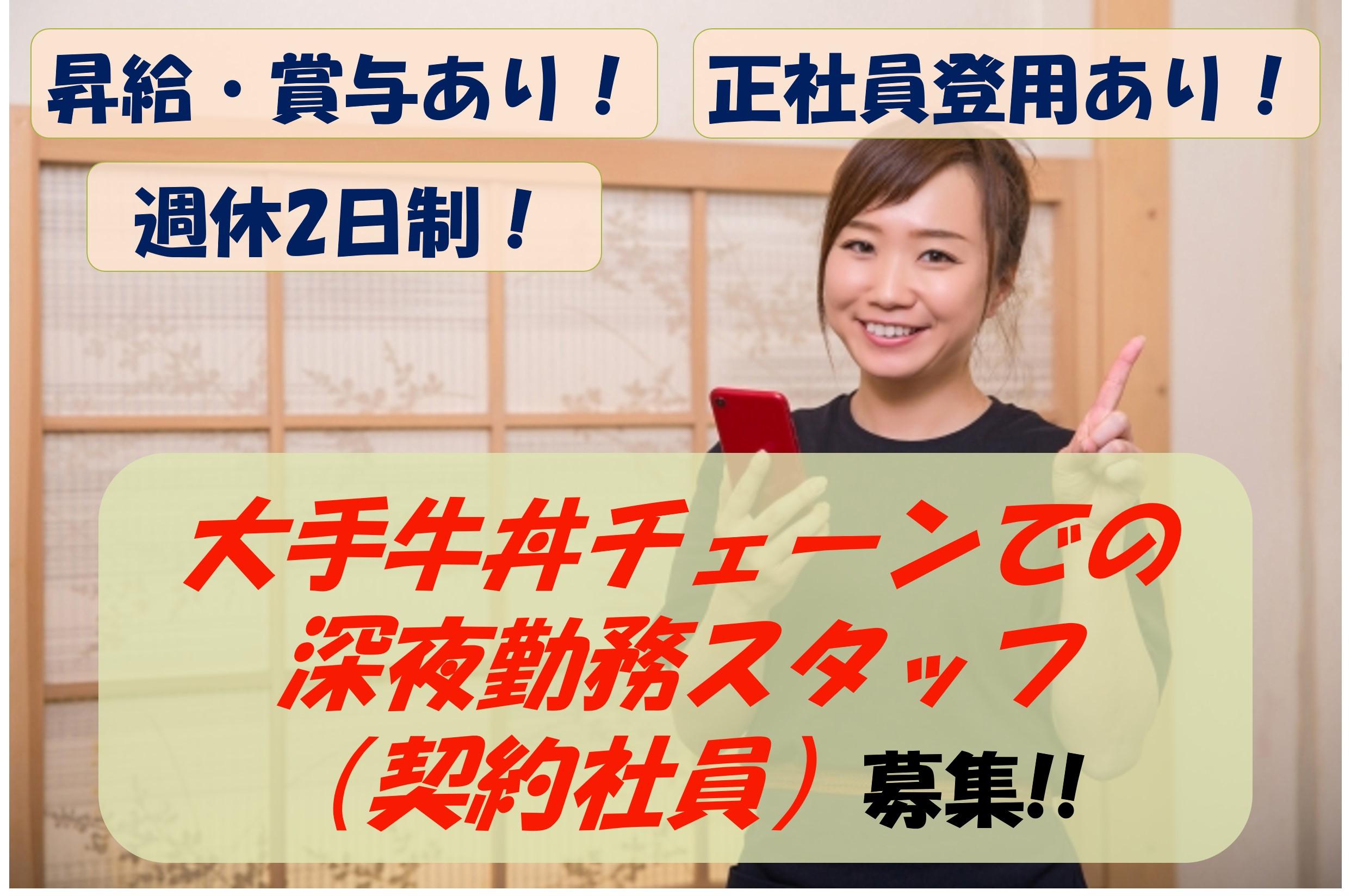 【急募】年間休日122日!正社員登用あり!牛丼屋の深夜勤務スタッフ募集 イメージ
