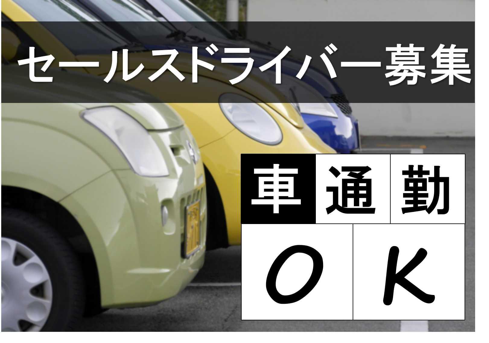 未経験OK!車の運転が好きな方歓迎★セールスドライバー【即面談可能】 イメージ