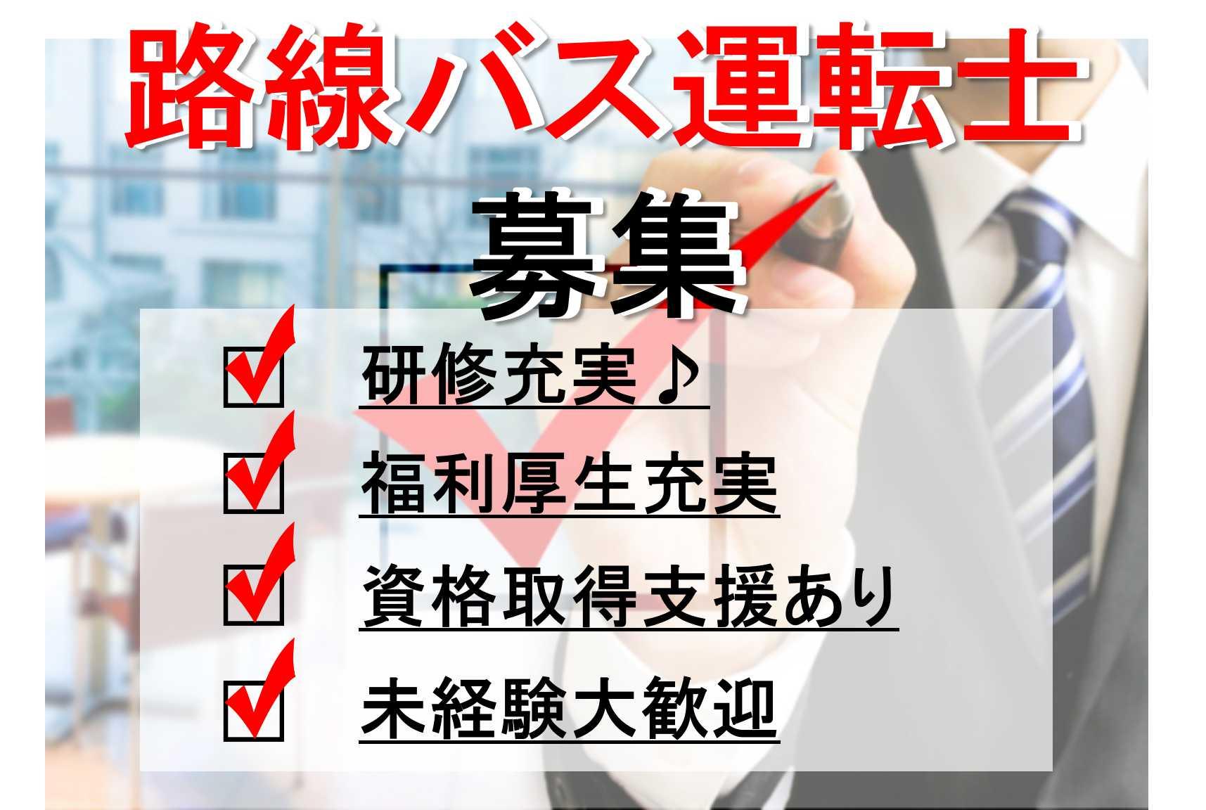 転勤なし!U・Iターン歓迎★路線バス運転士【即面談可能】 イメージ