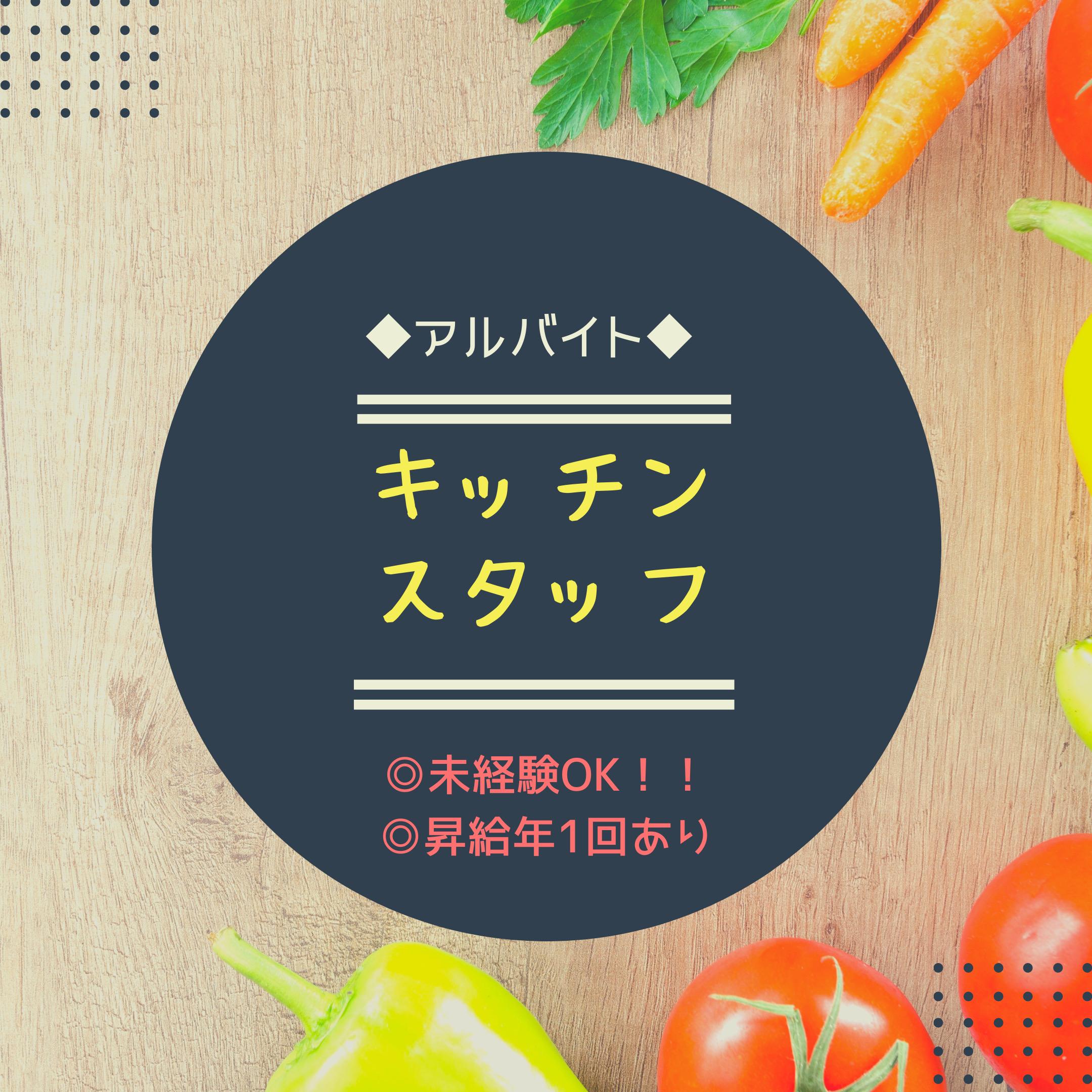 即面談可能【キッチンスタッフ・アルバイト】目指すのは、飲食業のみならず、「サービス業で名古屋No.1」未経験OK☆彡 イメージ