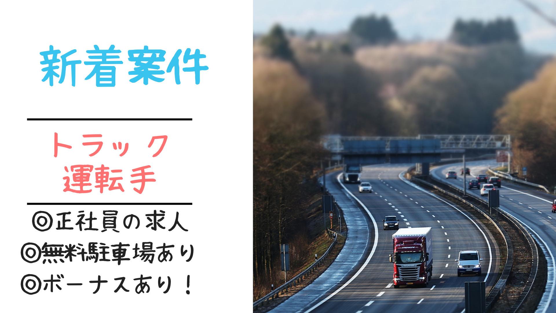 即面談可能【豊橋市・トラックの運転手】年間休日数105日でプライベートも充実!長期休暇あります☆彡 イメージ