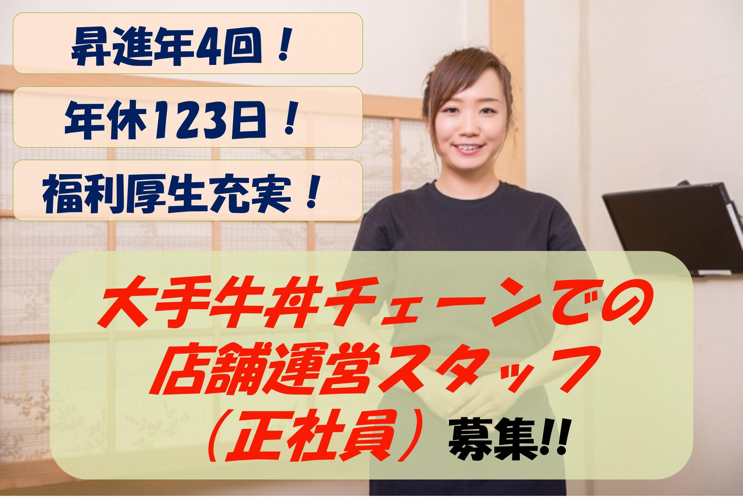 【急募】昇進年4回!キャリアアップを目指せる!店舗運営スタッフ募集 イメージ