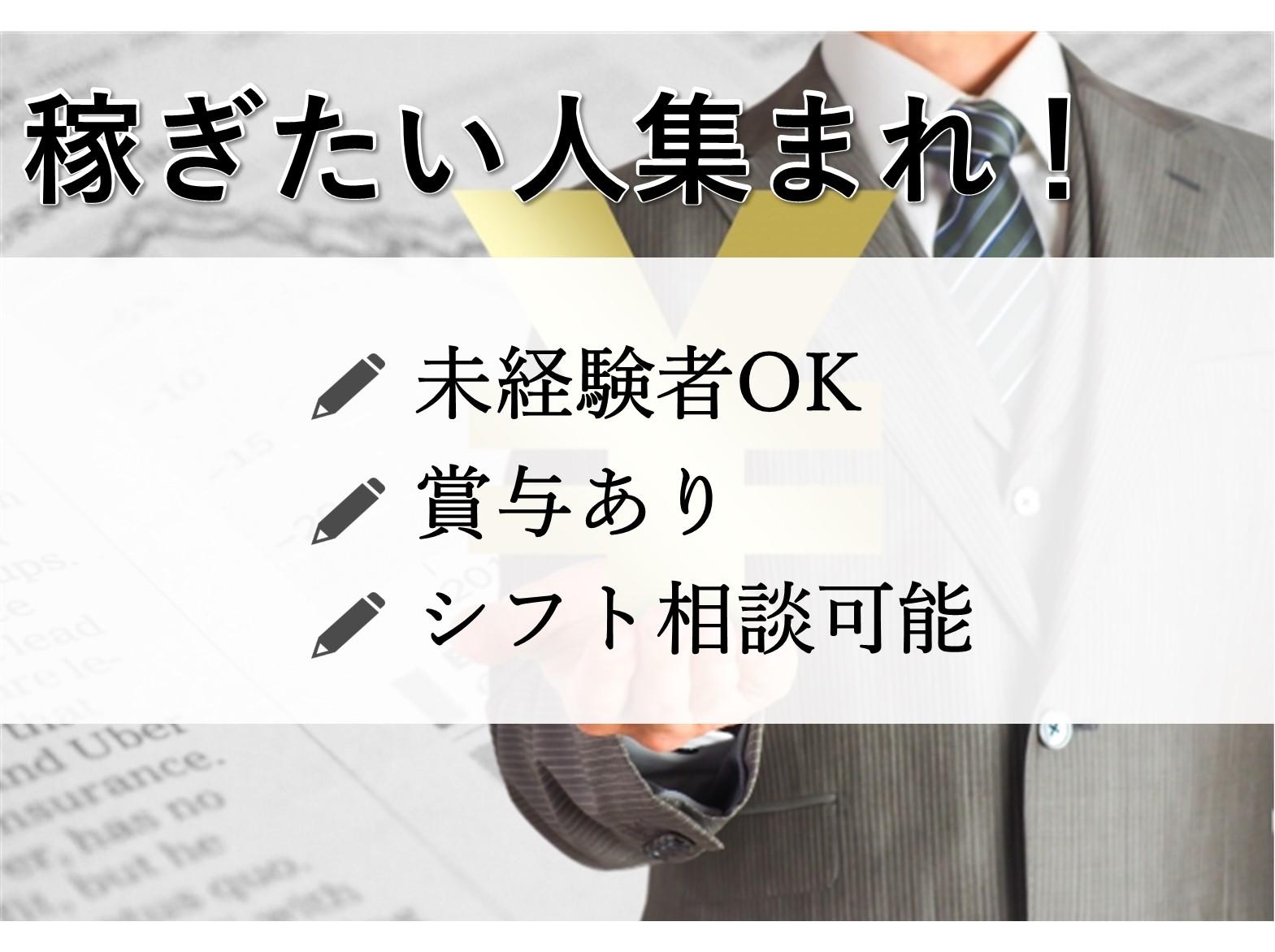 [即面談可]シフト制★年収300万~★牛丼屋の店舗運営スタッフ[正社員] 名古屋市北区 イメージ
