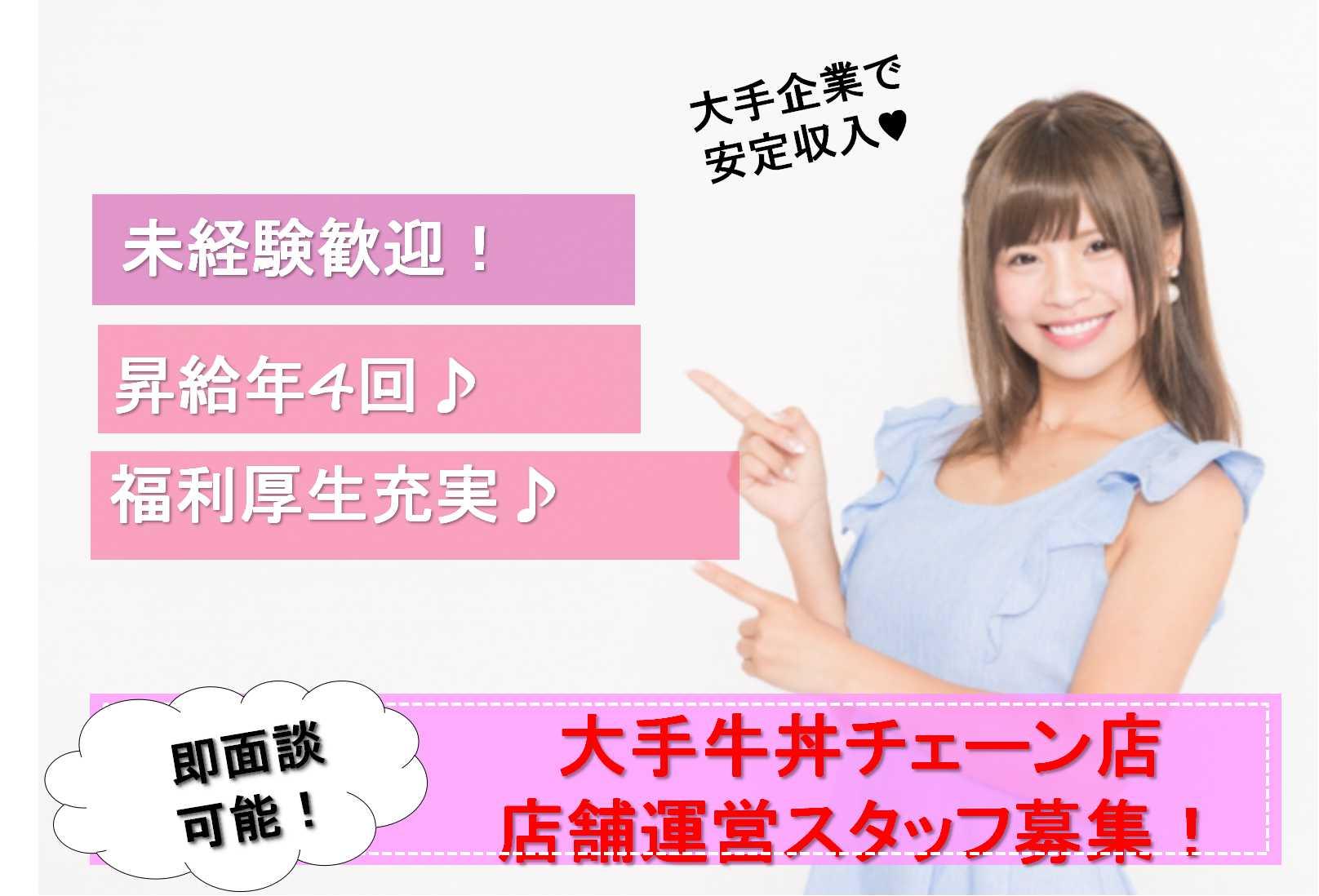 【急募】牛丼屋の店舗運営スタッフ 昇給年4回♪福利厚生充実! イメージ