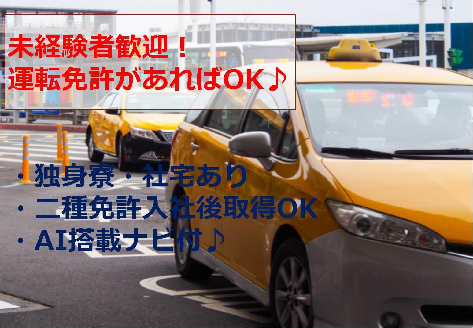 未経験歓迎★AI搭載ナビ付きの車に乗れる!タクシーサービスアテンダント【即面談可能】 イメージ
