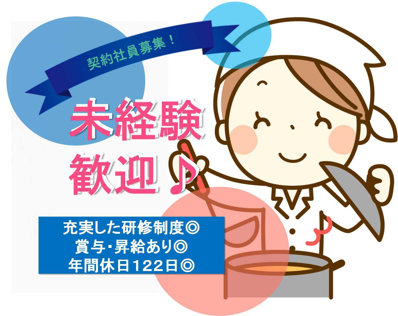 【急募】未経験歓迎♪昇給年4回!牛丼屋の深夜勤務スタッフ イメージ