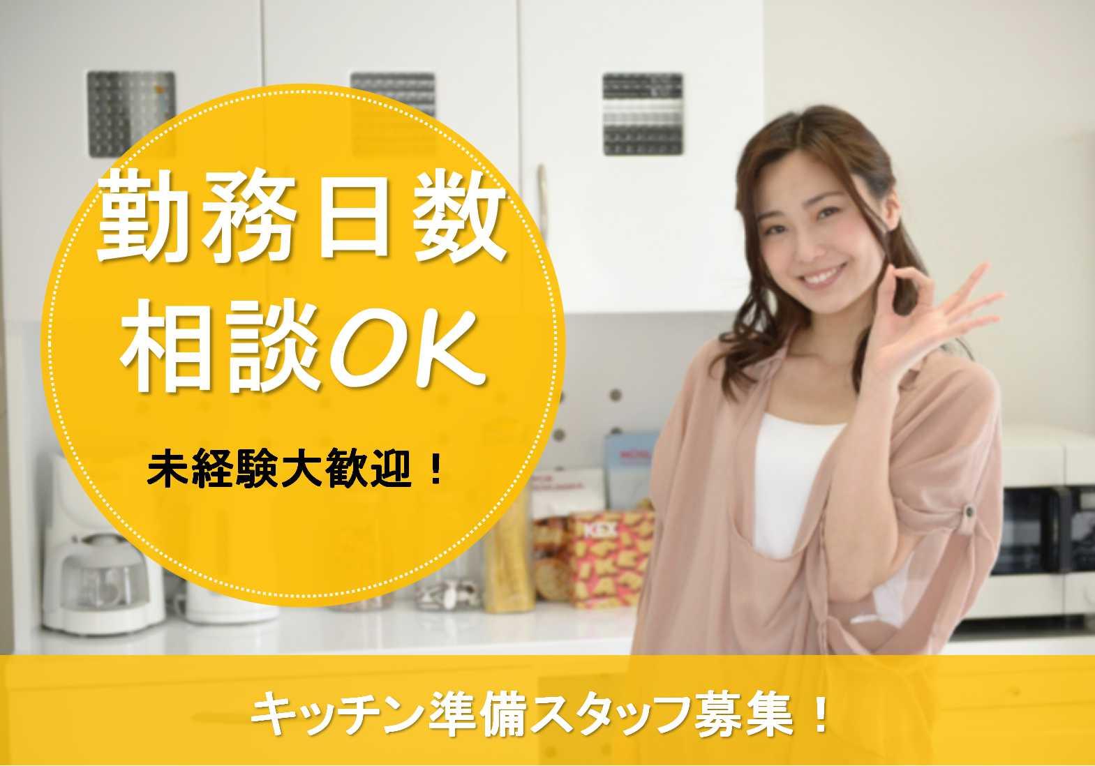 【朝活】しませんか?未経験OKのキッチン準備スタッフ【即面談可能】 イメージ