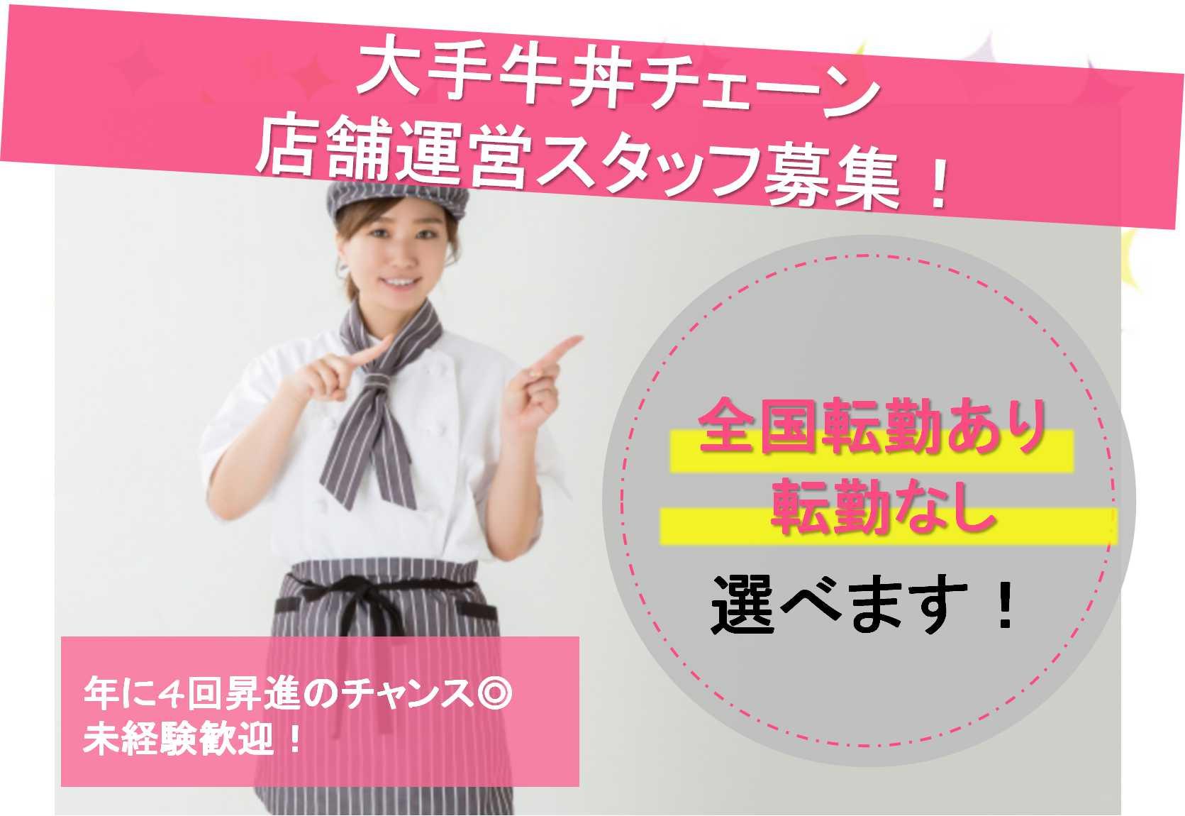 大手牛丼チェーン 店舗運営スタッフ募集!未経験歓迎★キャリアアップ可能!【即面談可能】 イメージ