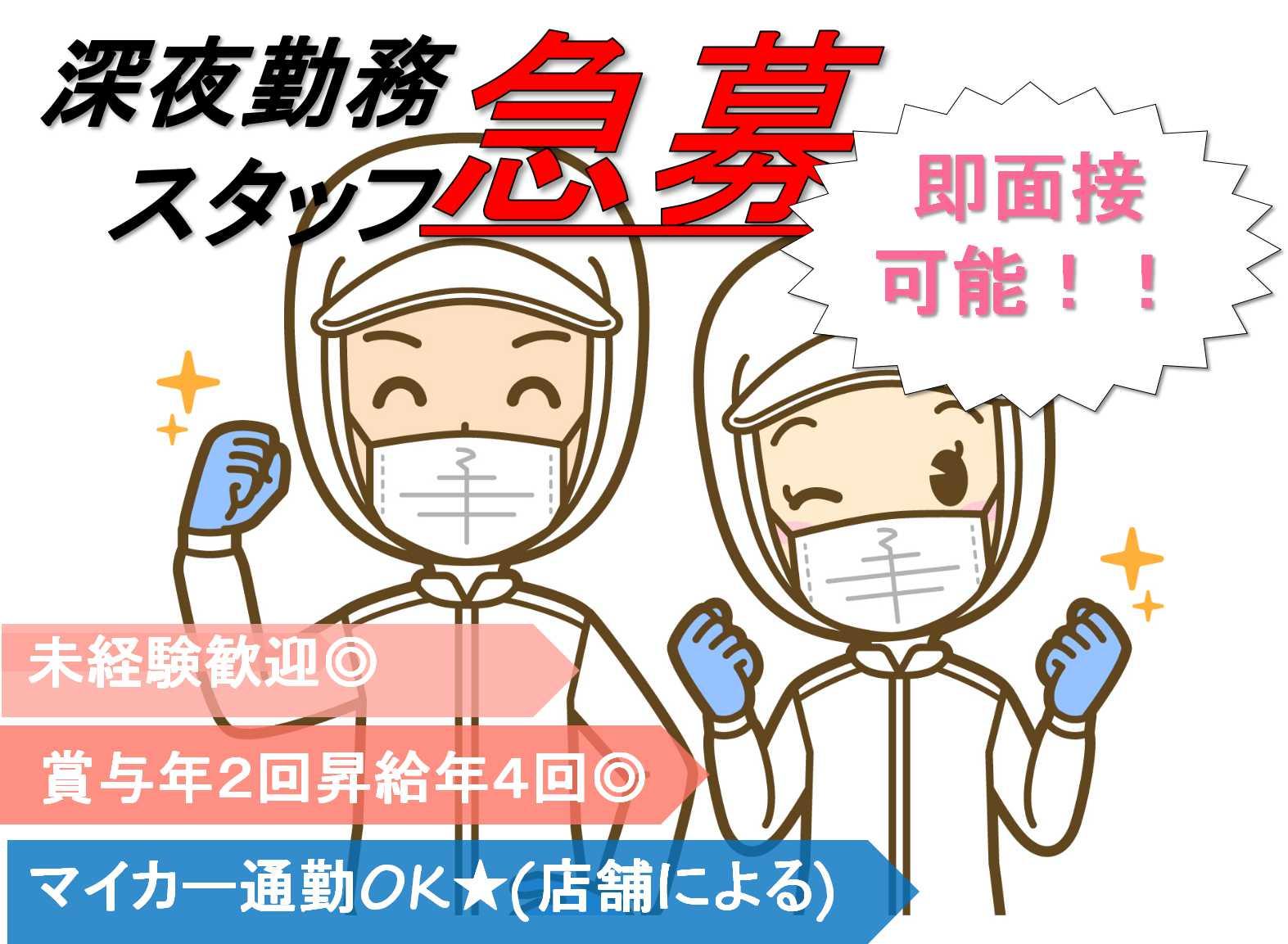 【急募】未経験歓迎♪研修充実!牛丼屋の深夜勤務スタッフ イメージ