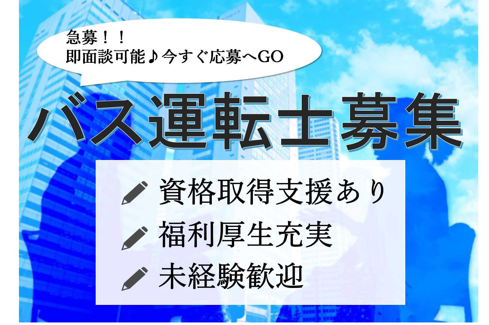 未経験歓迎!資格取得支援あり★路線バス運転士【即面談可能】 イメージ