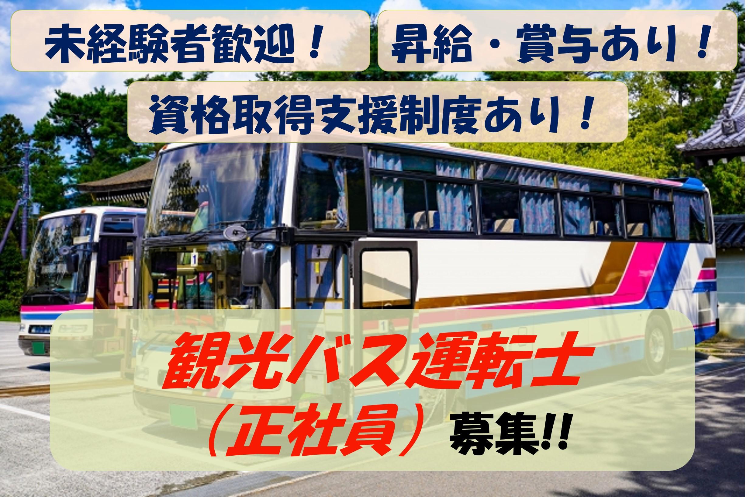 【急募】未経験からでも活躍できる!資格取得支援制度あり!観光バス運転士募集 イメージ