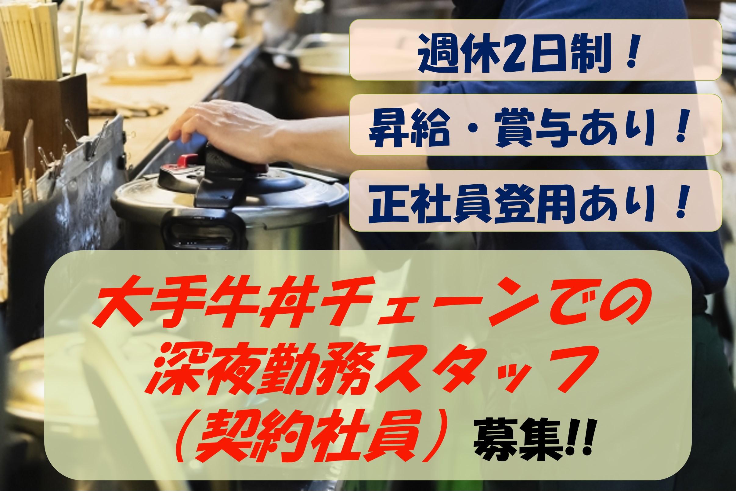 【急募】昇給年4回・賞与年2回!転勤なし!牛丼屋の深夜勤務スタッフ募集 イメージ