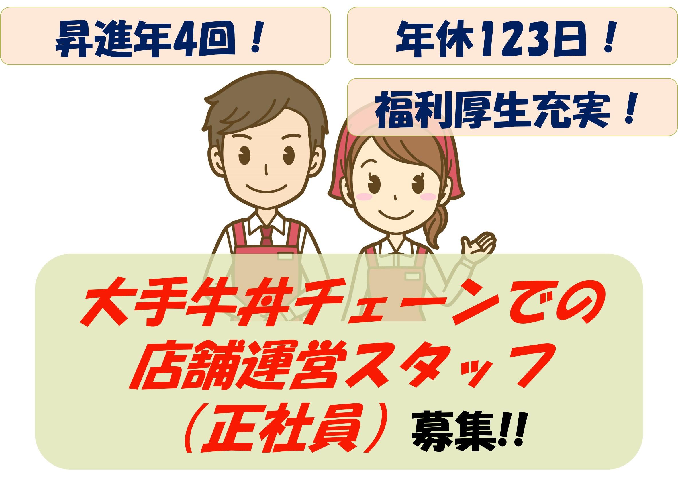 【即面談可能】昇給・賞与あり!年間休日123日!店舗運営スタッフ募集 イメージ