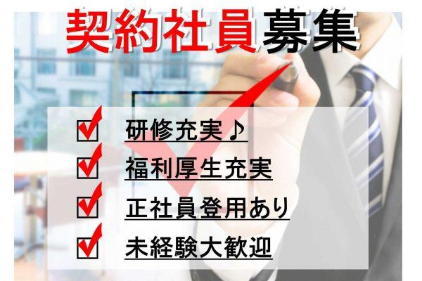 【急募】未経験OK・正社員登用ありの牛丼屋の深夜勤務スタッフ イメージ