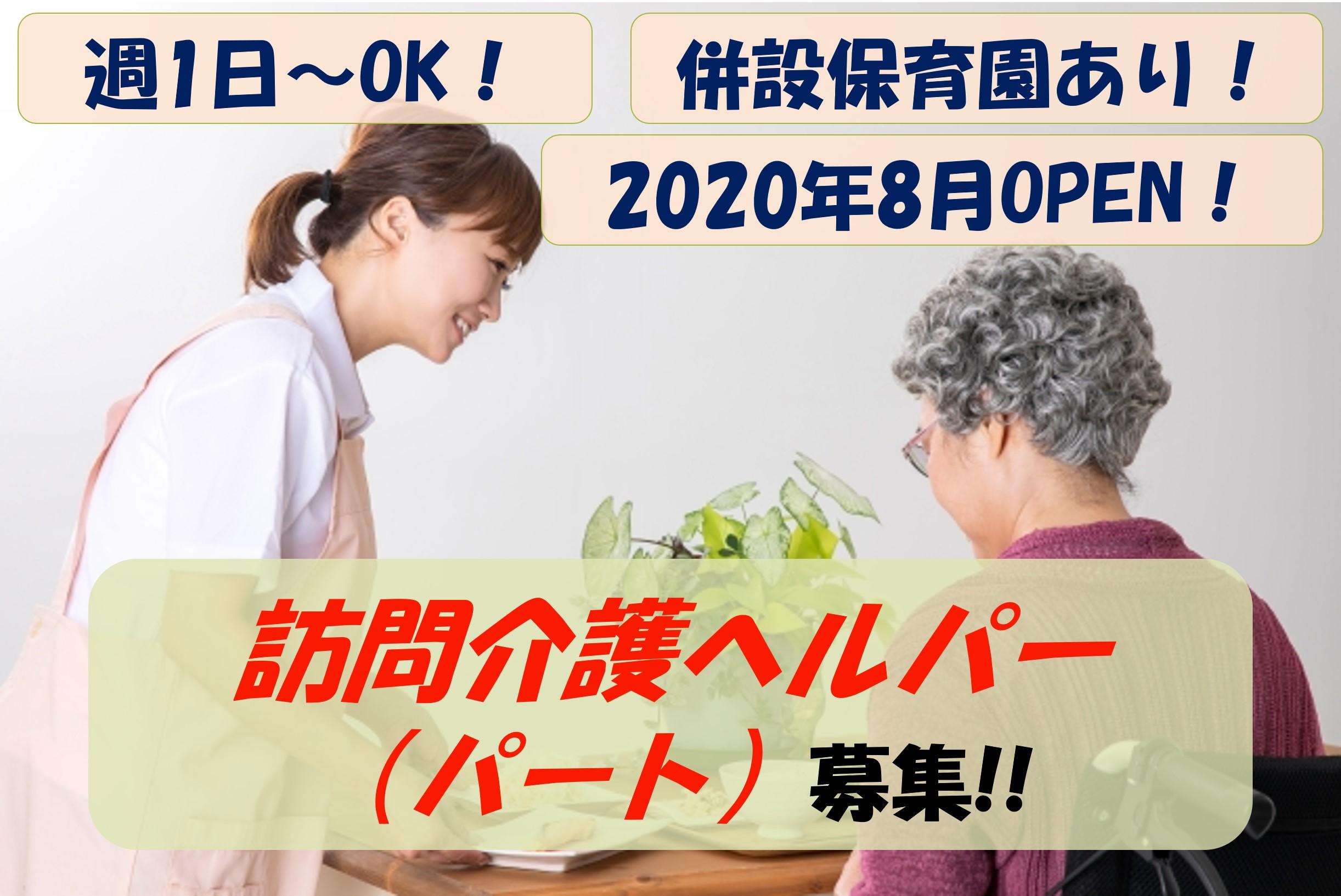【急募】週1日~OK!併設保育園あり!訪問介護ヘルパー(パート)募集 イメージ