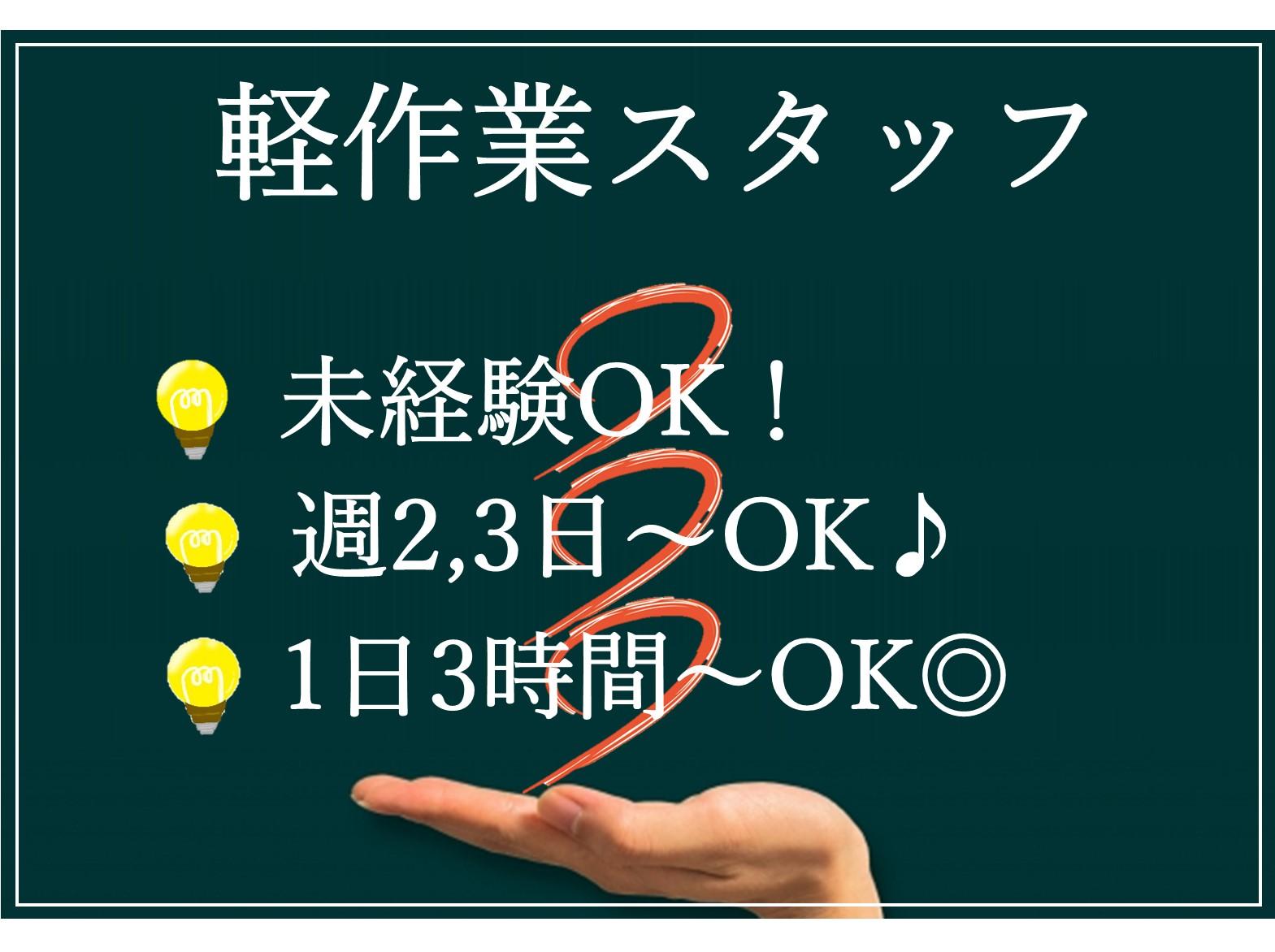 急募【パート】完全土日祝休み◎1日3時間、週2日~勤務OK!軽作業スタッフ イメージ