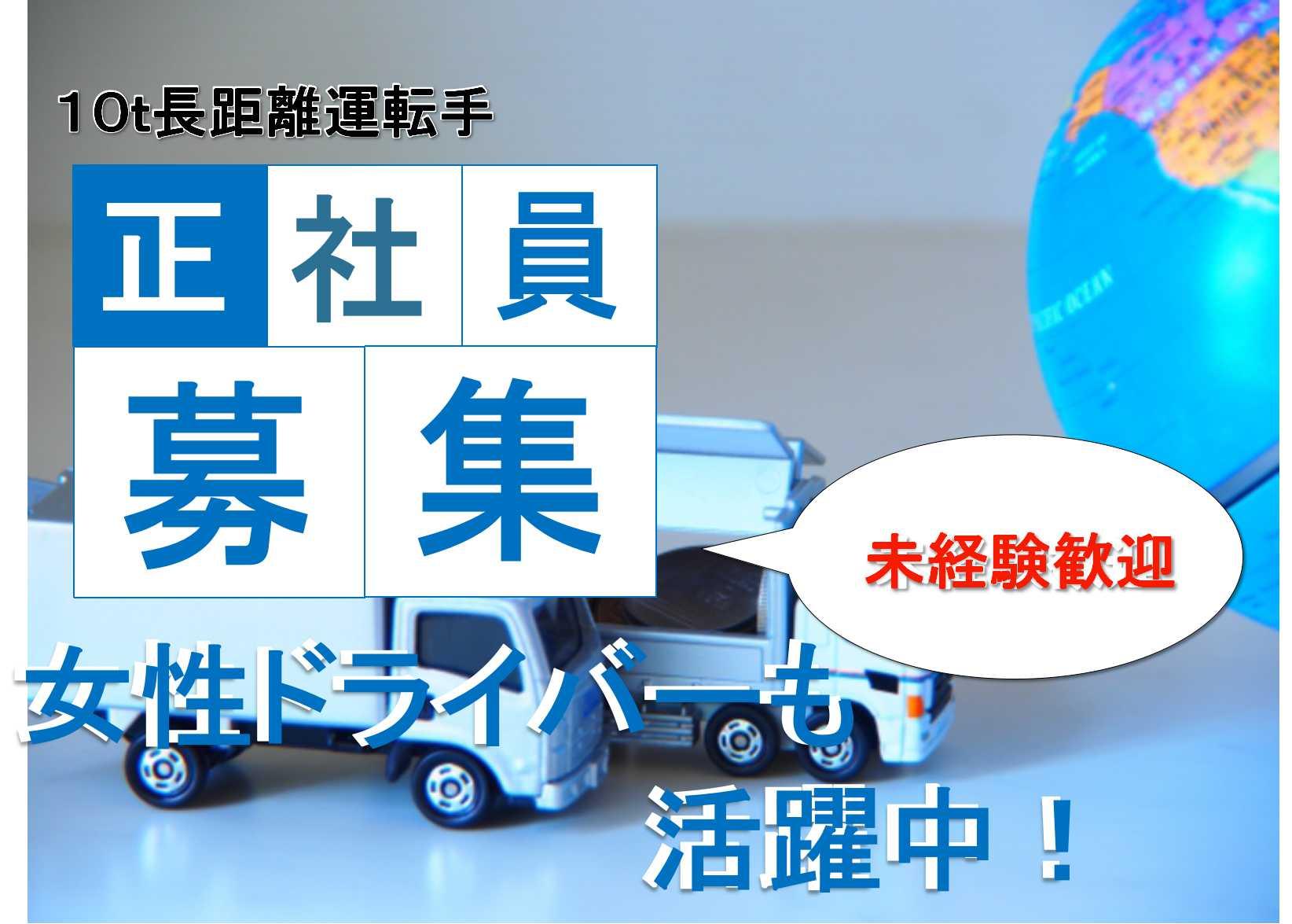女性も活躍中★未経験OK!10t長距離トラック運転手【即面談可能】 イメージ