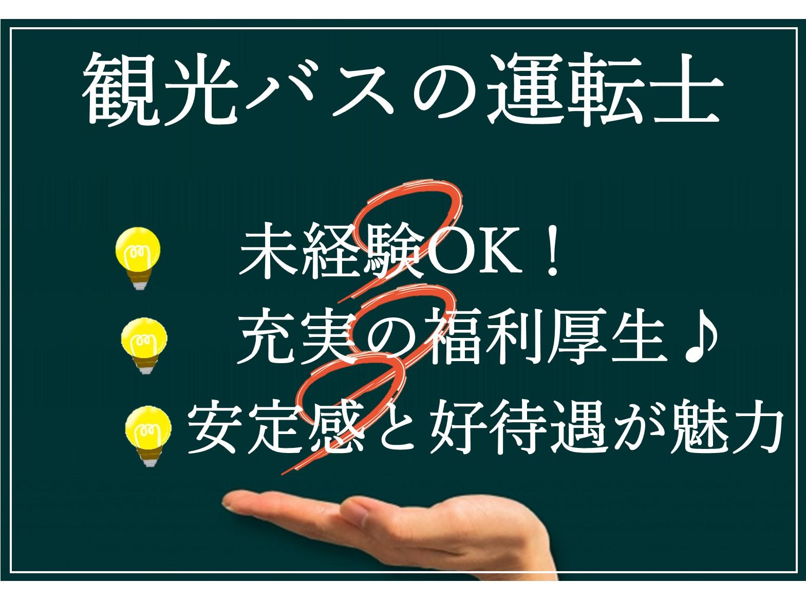 急募【正社員】未経験OK!大手の安定感と好待遇が魅力!観光バス運転士 イメージ