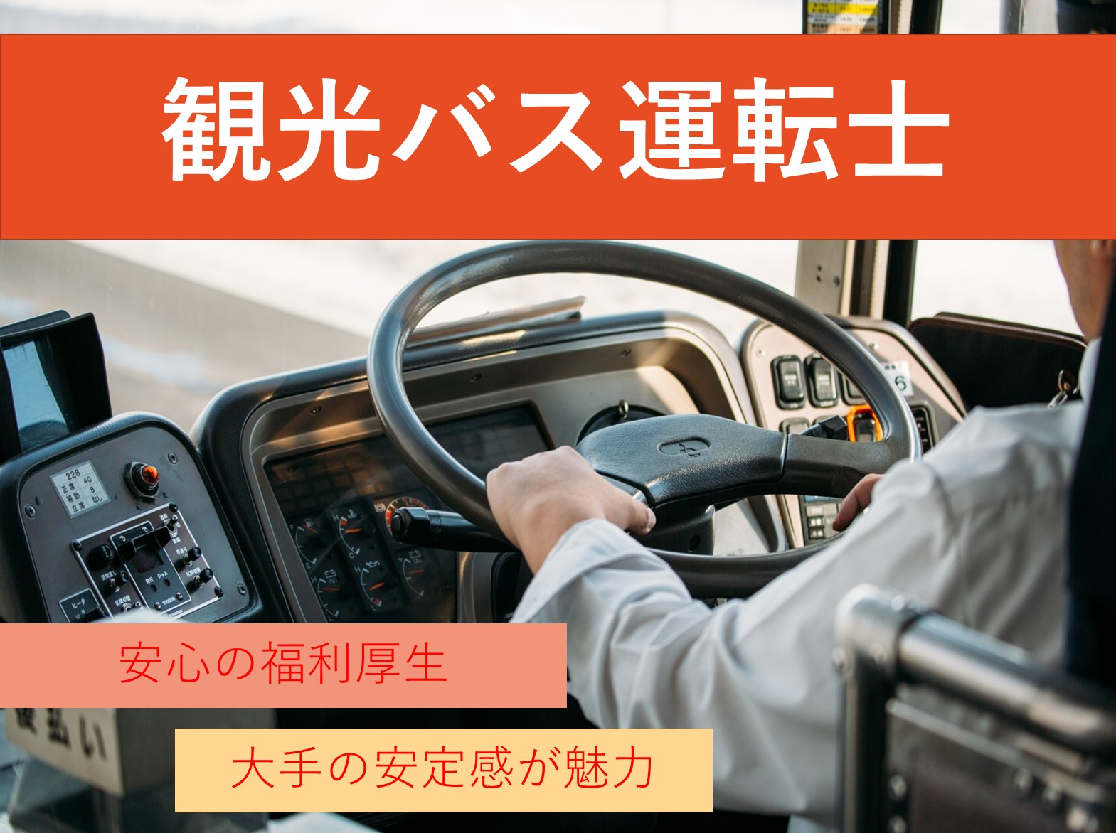 急募【正社員】未経験OK!大手の安定感が魅力です♪観光バス運転士 イメージ
