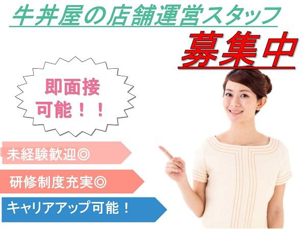 [即面談可]経験ゼロからOK・キャリアアップ可能・牛丼屋の店舗運営スタッフ[正社員] 愛知県美浜町 イメージ