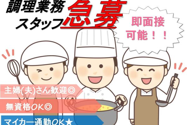無資格OK★週1~2勤務!給食調理業務スタッフ【即面談可能】 イメージ