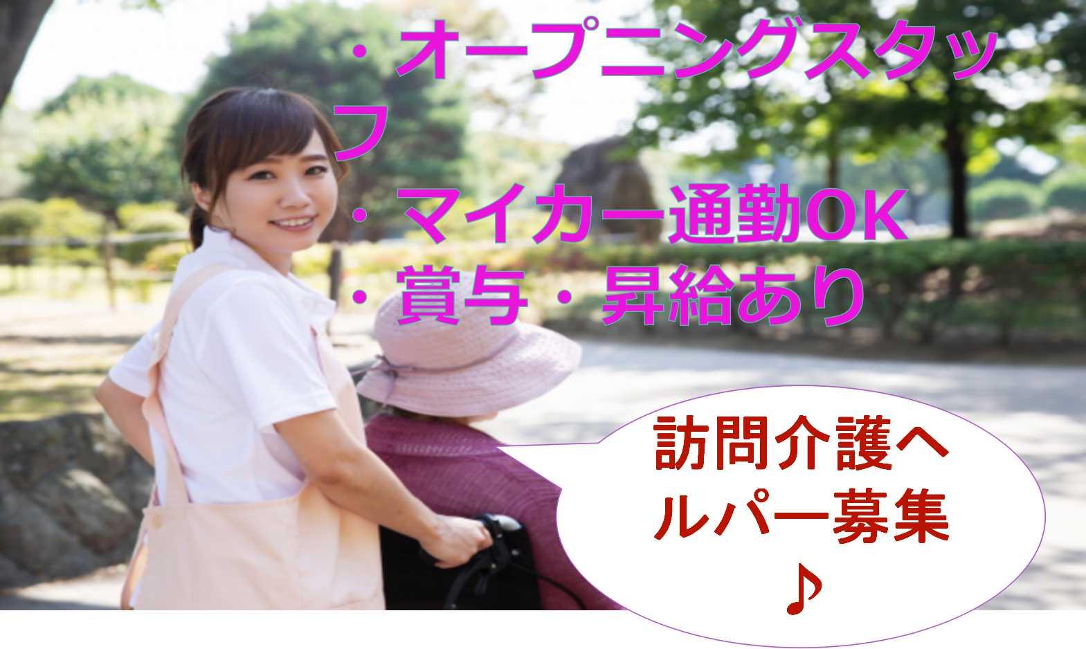 オープニングスタッフ★未経験OK!訪問介護ヘルパー【即面談可能】 イメージ