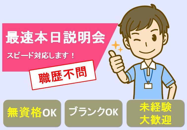 [即面談可]有資格者歓迎 ・研修あり・訪問入浴オペレーター[正社員] 豊川市 イメージ