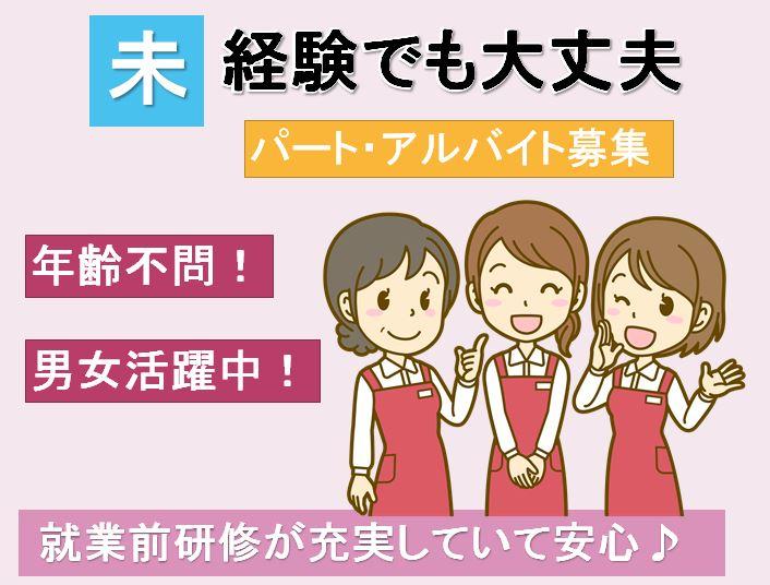 [急募]週3日~・1日3h~・クリーニング/洗浄スタッフ[アルバイト・パート] 名古屋市東区 イメージ
