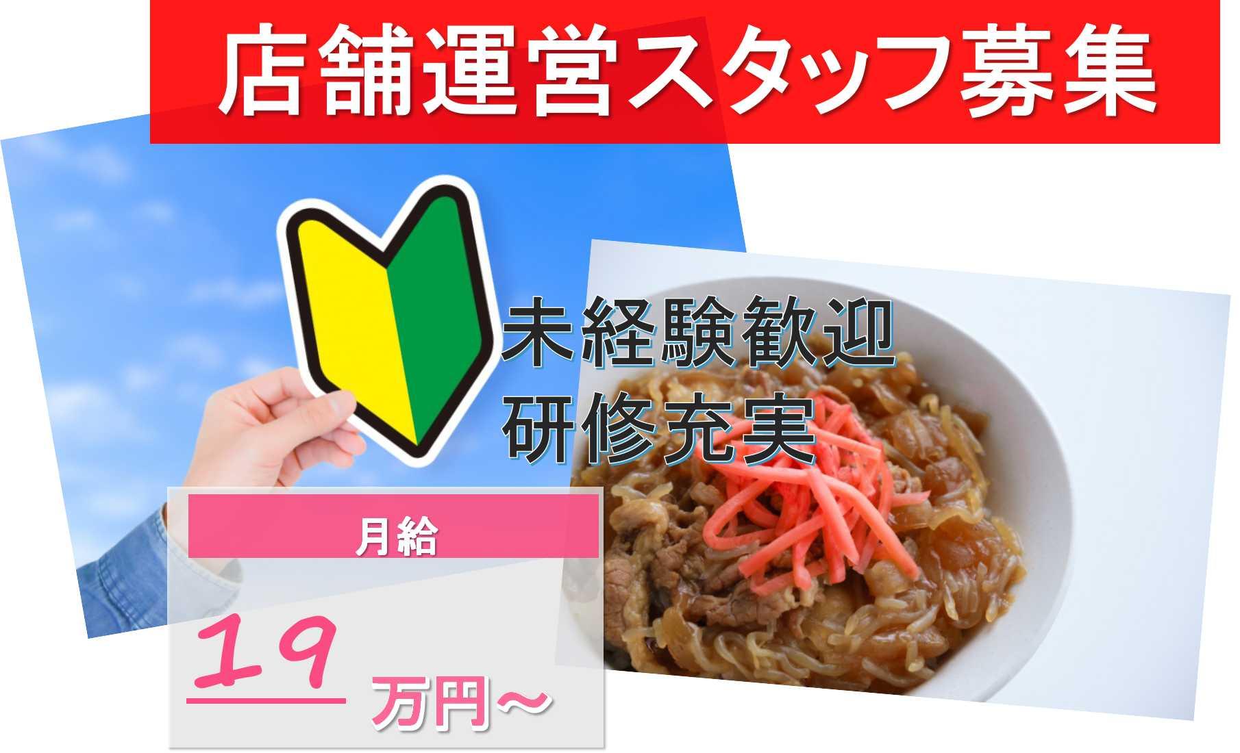 [即面談可]ママさん活躍・未経験OK・牛丼屋の店舗運営スタッフ[正社員] 知多市 イメージ
