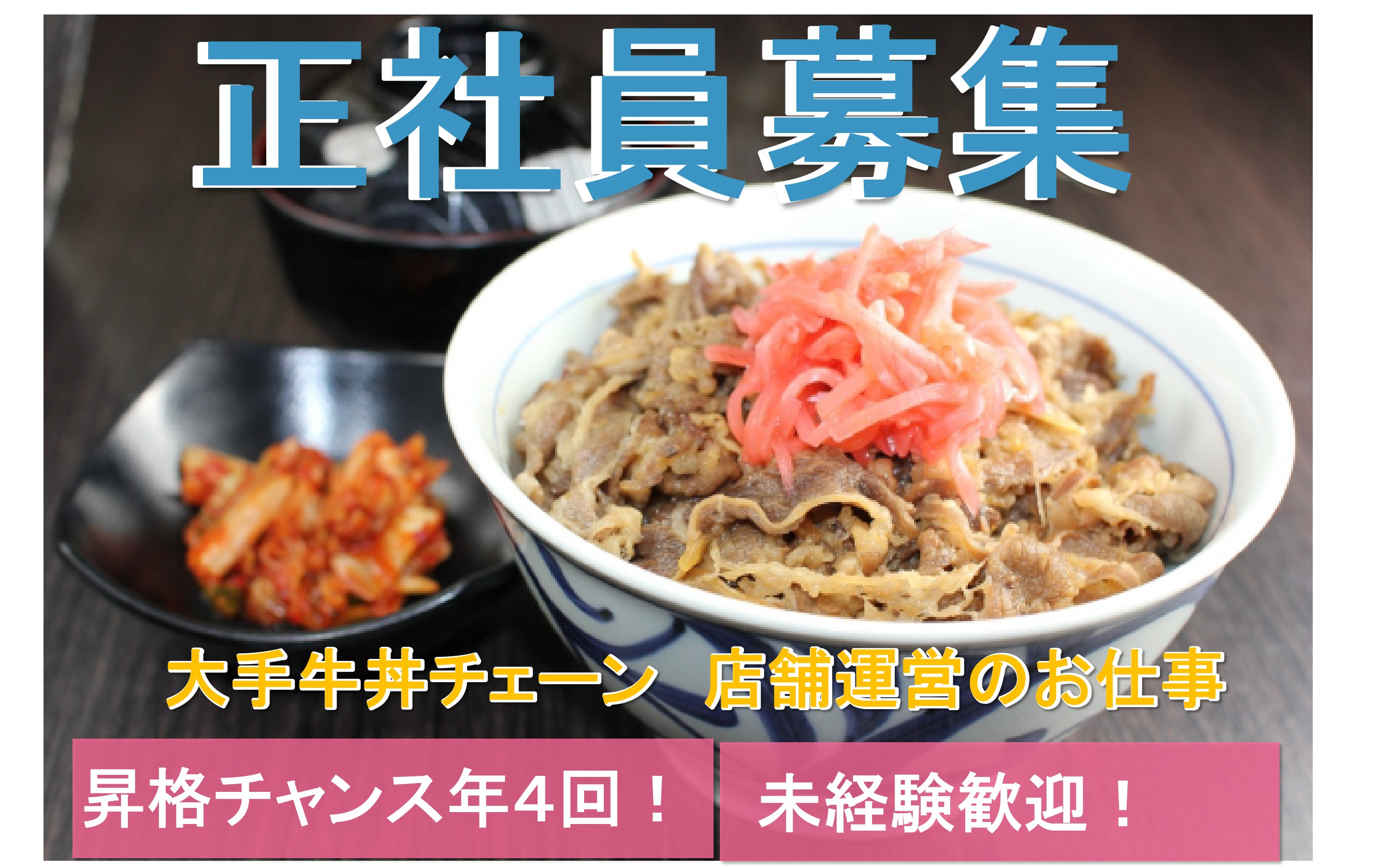 [急募]週休2日制・経験ゼロから・牛丼屋の店舗運営スタッフ[正社員] 可児市 イメージ