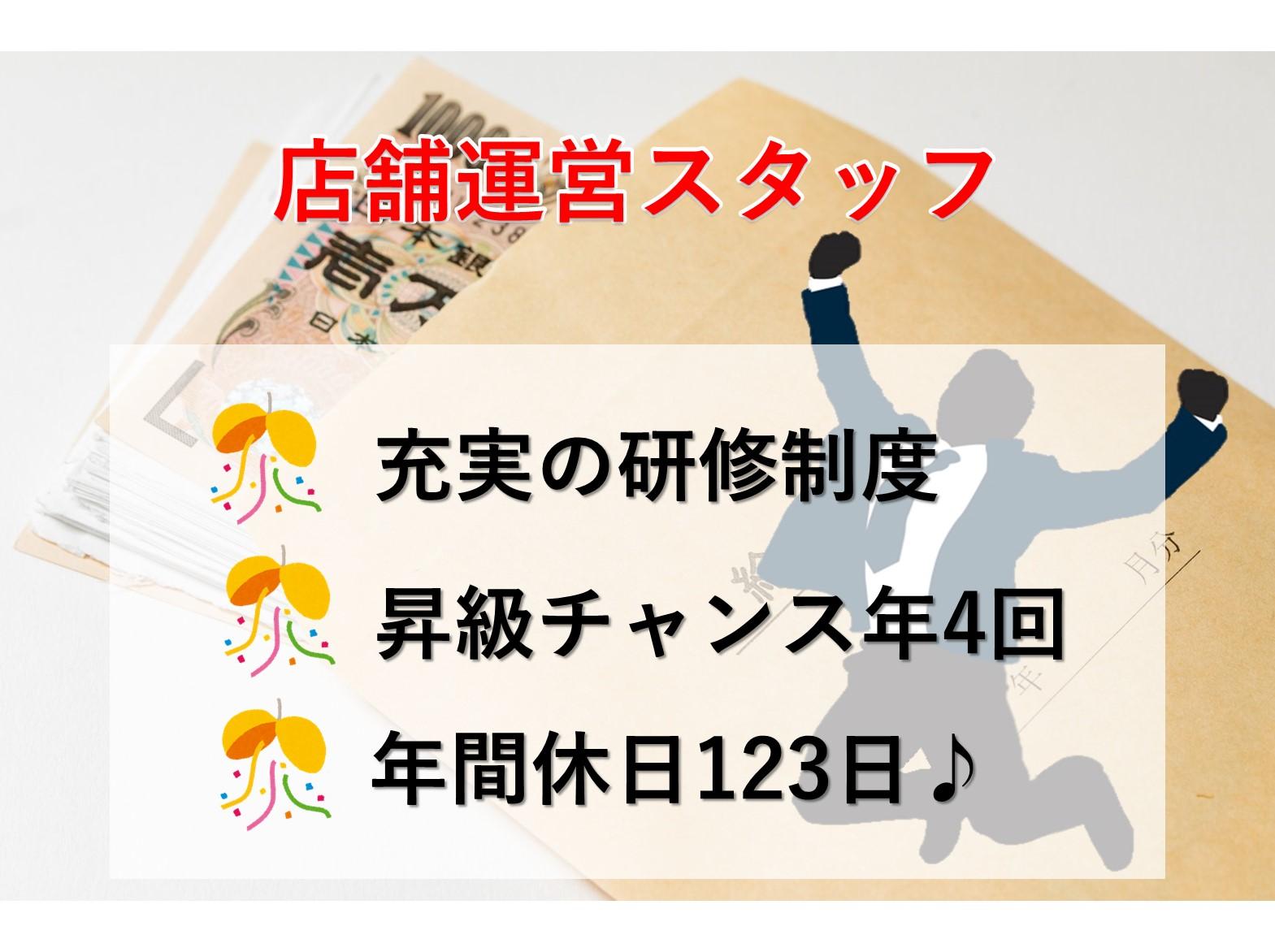 年休123日♪昇進4回◎牛丼屋店舗運営スタッフ【エリアマネージャー候補】急募 イメージ
