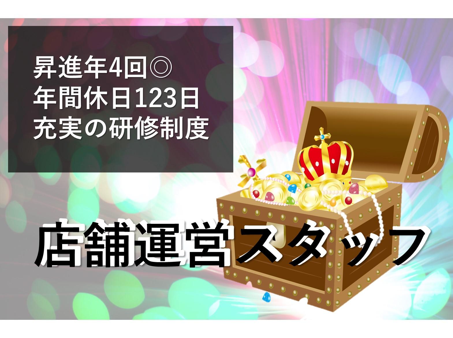 昇進4回◎年休123日♪牛丼屋店舗運営スタッフ【エリアマネージャー候補】急募 イメージ