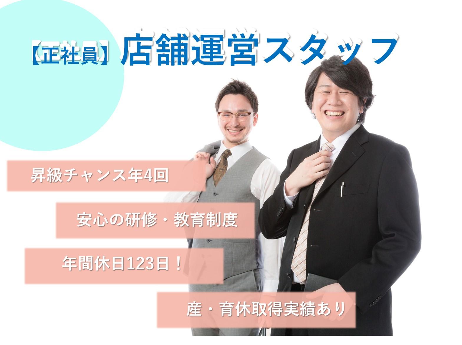 急募【正社員】牛丼屋店舗運営スタッフ★昇進年4回!ワークライフバランス◎ イメージ