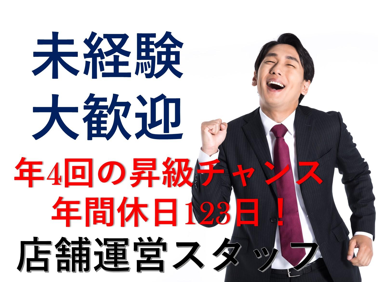 急募【正社員】牛丼屋店舗運営スタッフ★昇級チャンス年4回!年休123日 イメージ