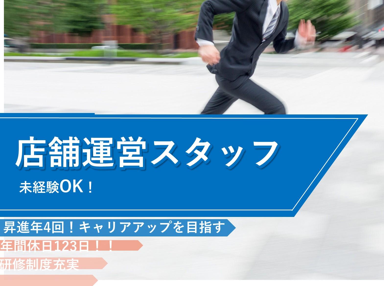 ★急募★年間休日123日!昇進年4回!【正社員】牛丼屋店舗運営スタッフ イメージ