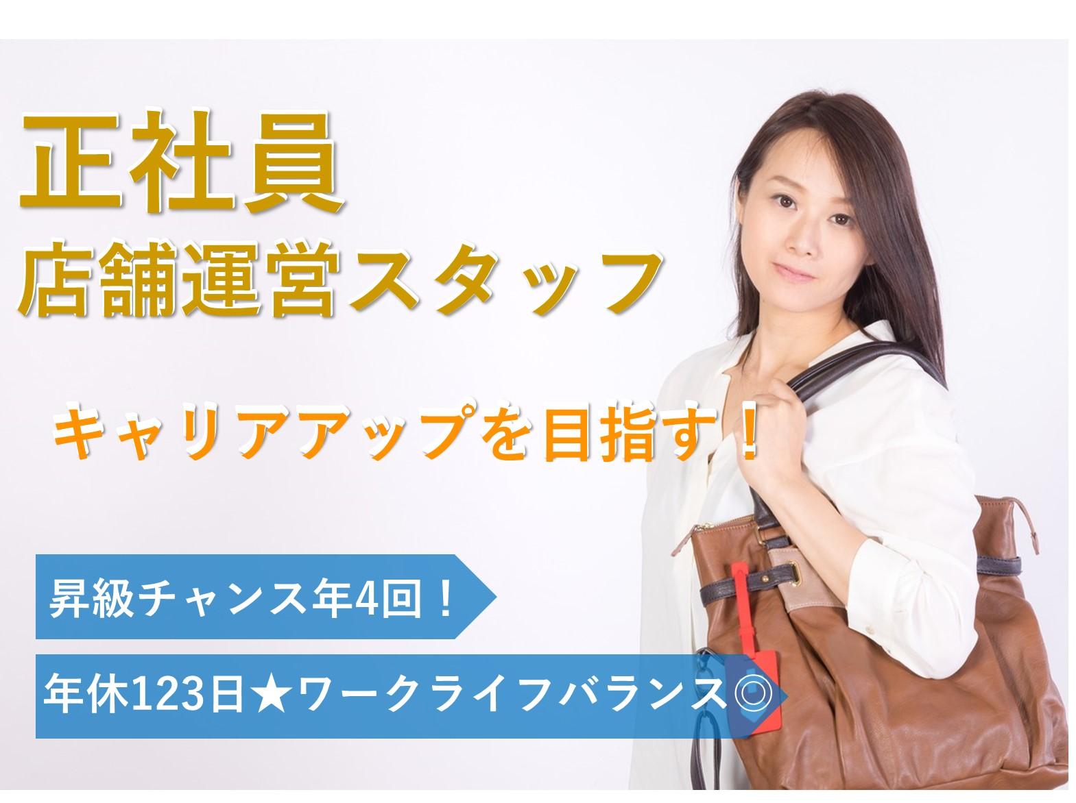 【即面談可能】昇進年4回!年休123日!【正社員】牛丼屋店舗運営スタッフ イメージ