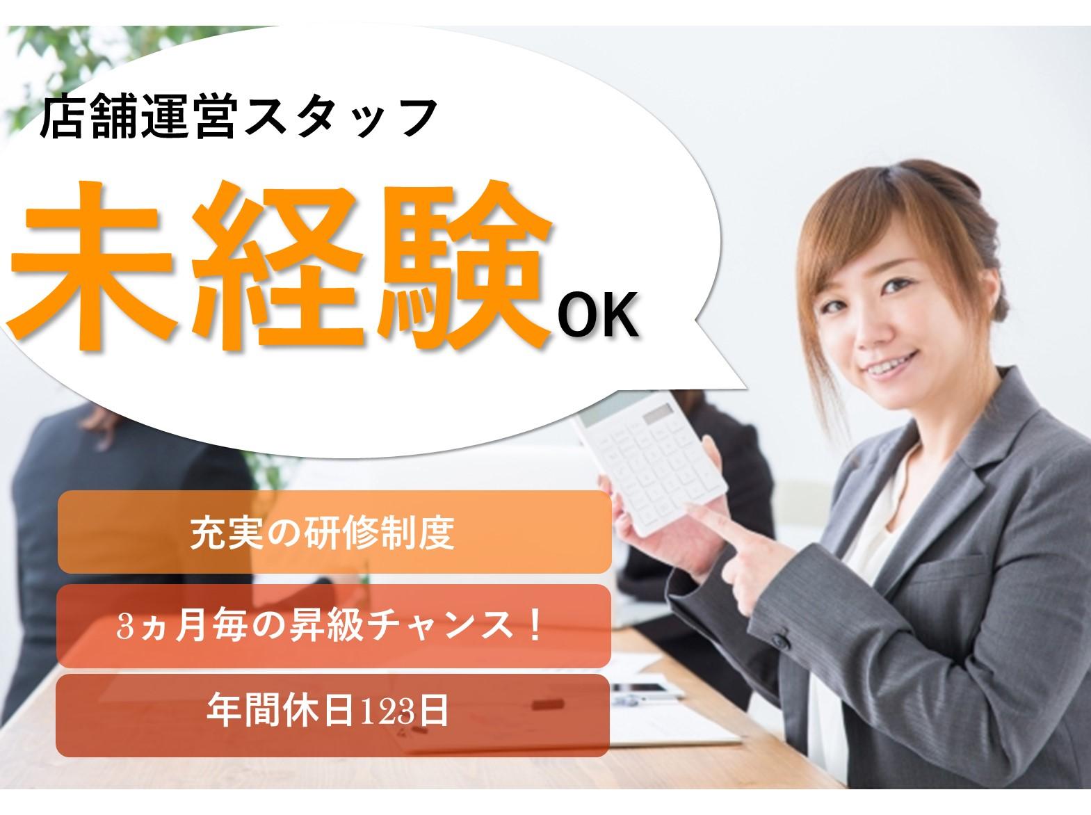 急募【正社員】牛丼屋店舗運営スタッフ★未経験OK!3ヵ月毎に昇級チャンス! イメージ