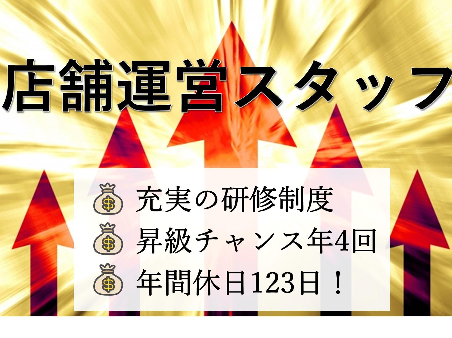 未経験OK!急募【正社員】牛丼屋店舗運営スタッフ★昇進年4回★年休123日★ イメージ