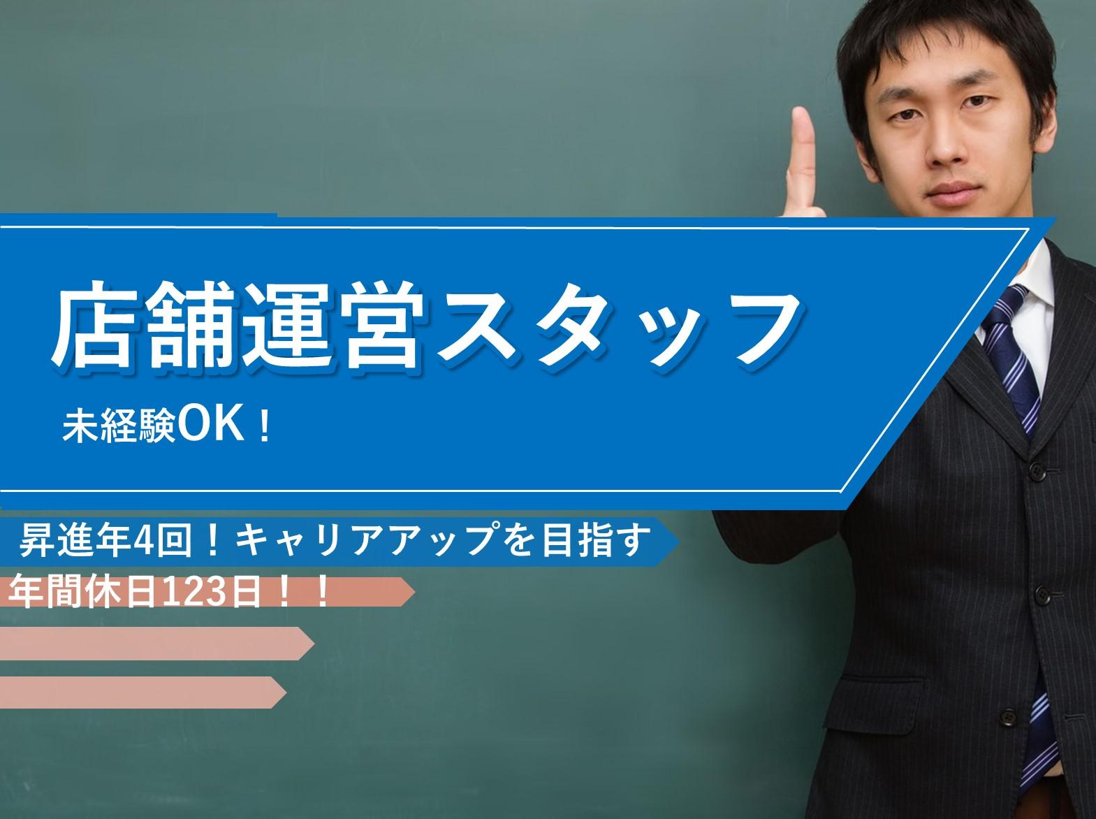 急募【日進市】牛丼屋店舗運営スタッフ★昇進チャンス4回!年休123日! イメージ
