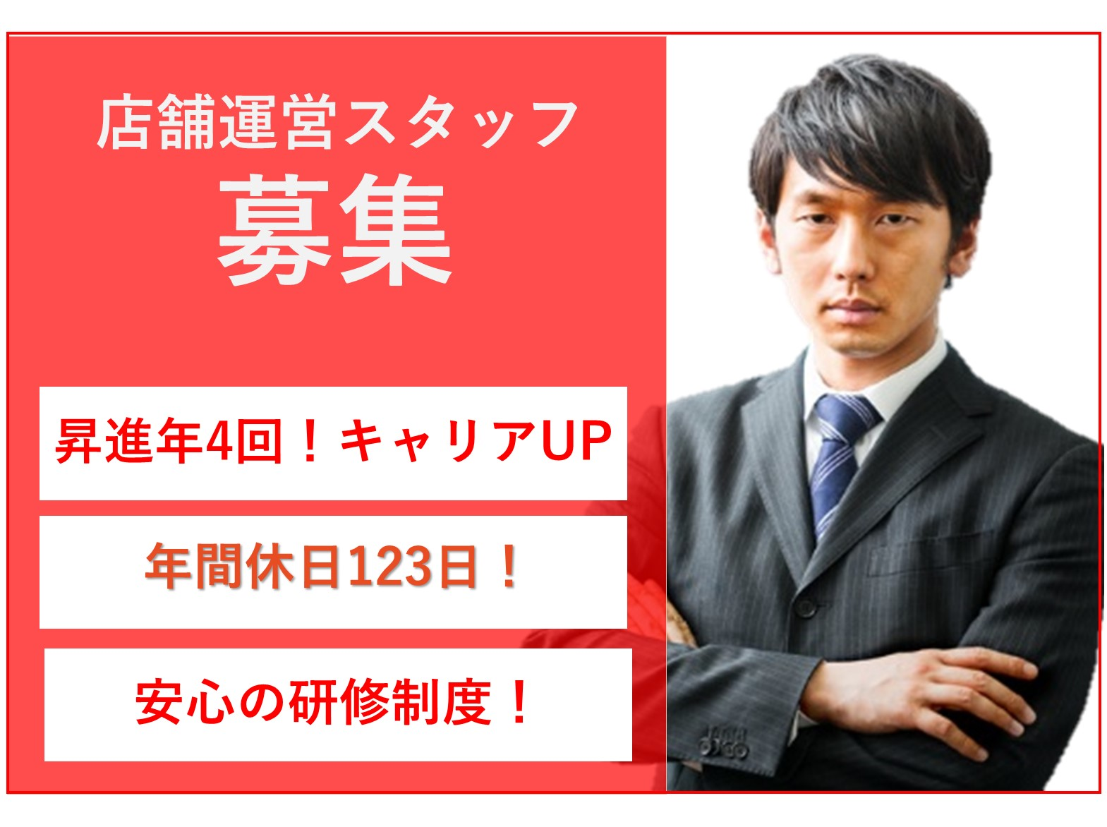 即面談可能【正社員】昇進年4回!嬉しい年休123日!牛丼屋店舗運営スタッフ イメージ