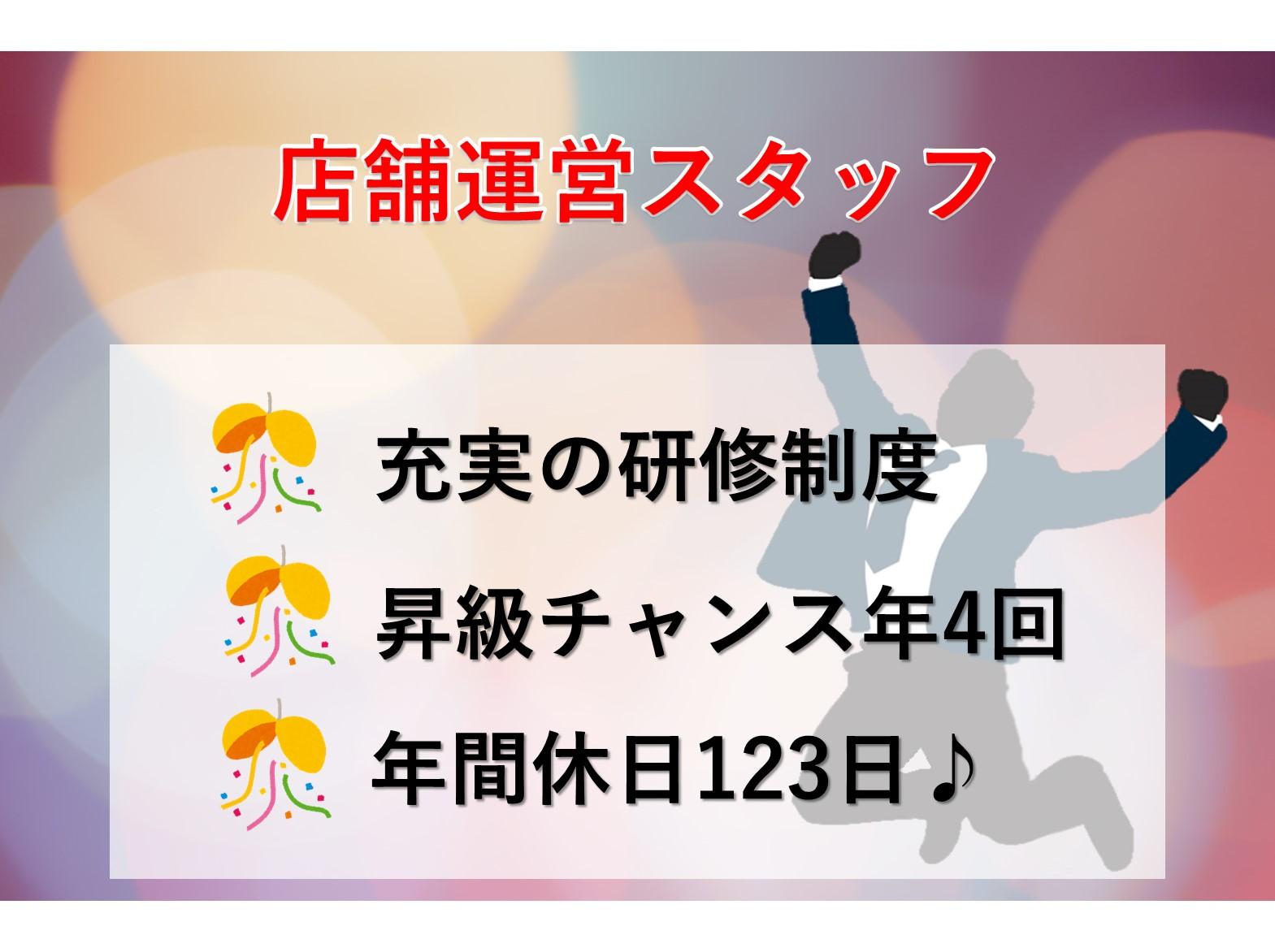 昇進年4回!年休123日!急募◎牛丼屋店舗運営スタッフ【エリアマネージャー候補】 イメージ