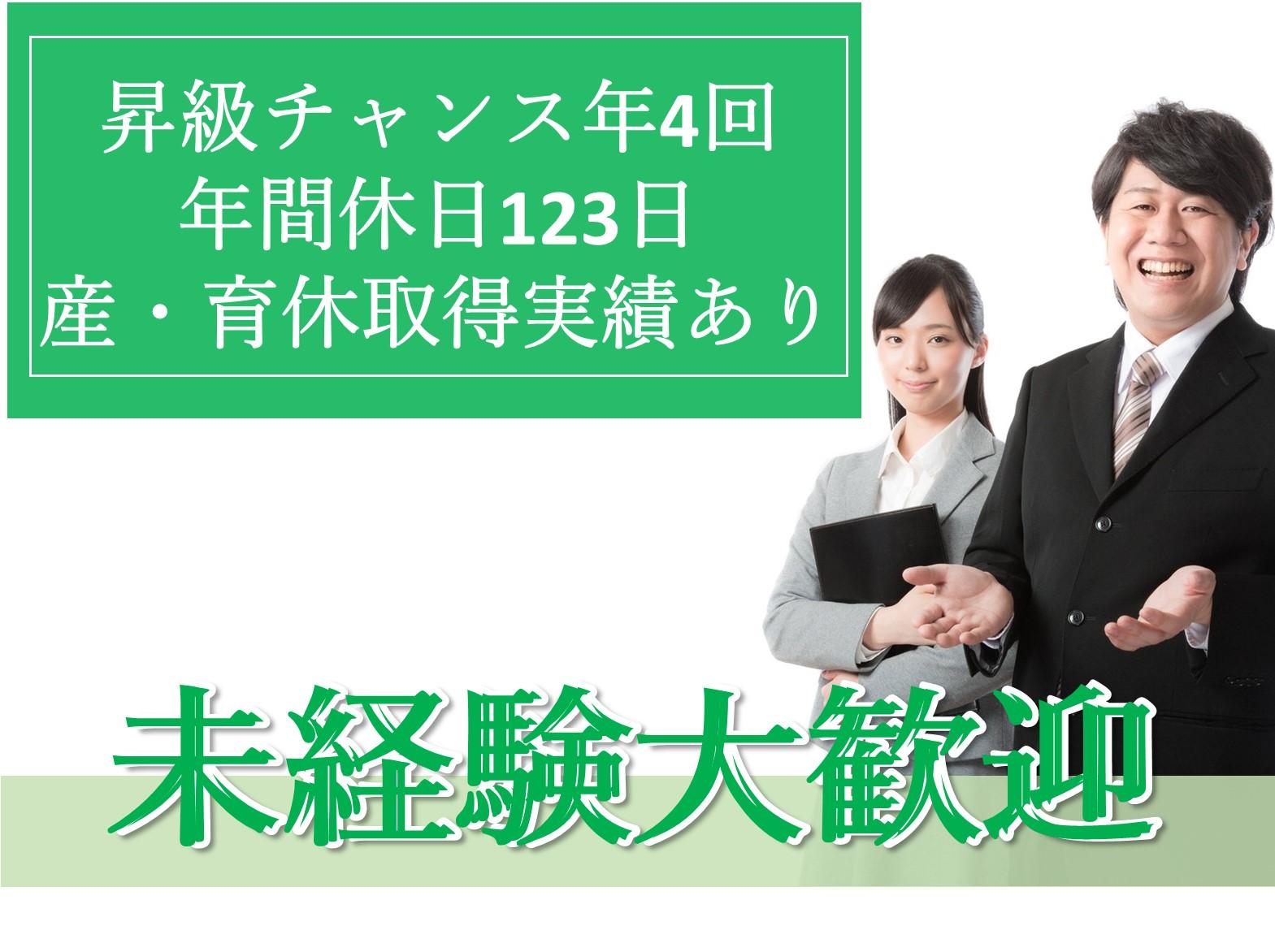 急募★未経験からスピード昇進も!年休嬉しい120日~牛丼屋店舗運営スタッフ イメージ