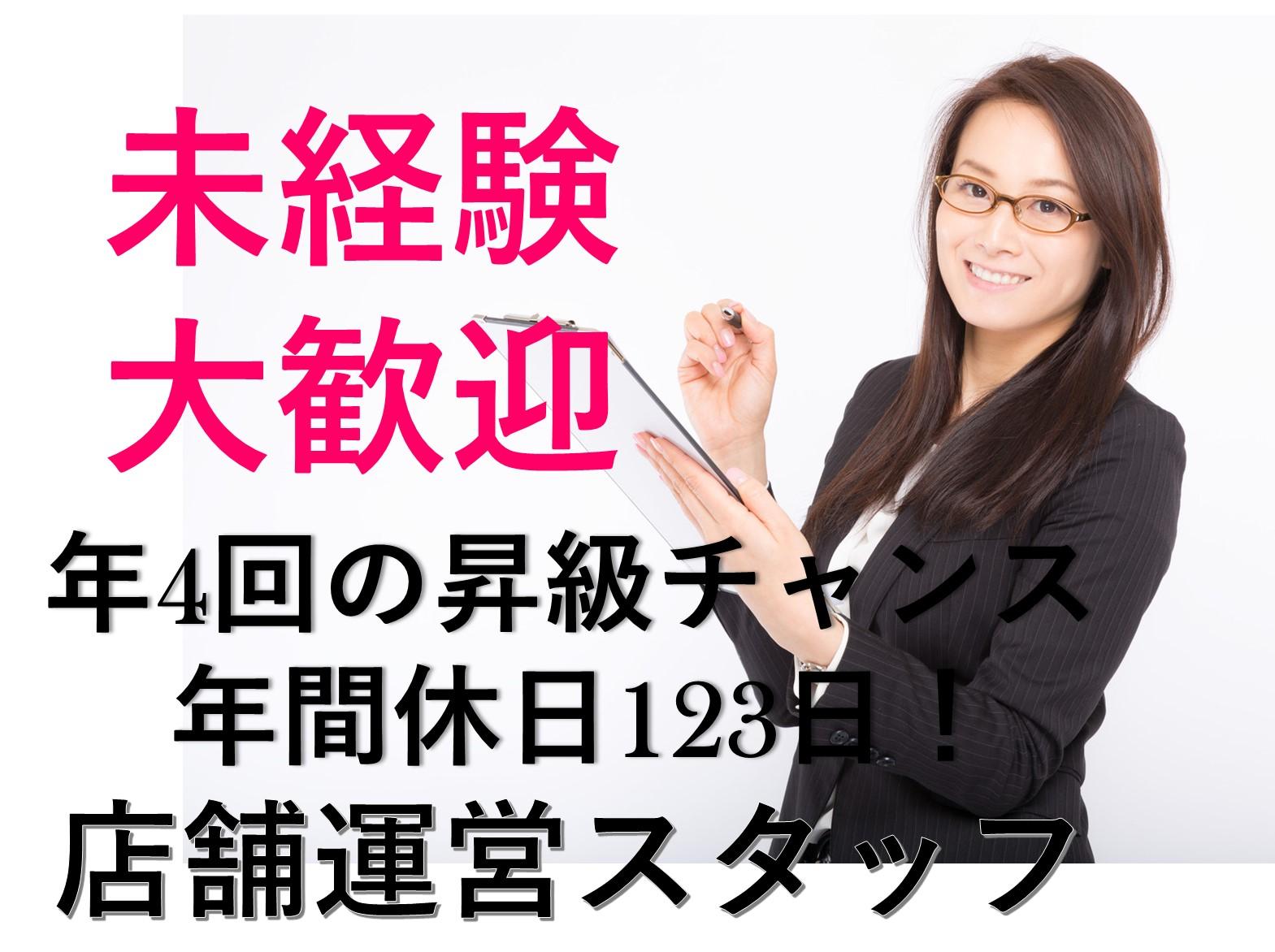 大手ならでは!環境よし!年休123日♪牛丼屋店舗運営スタッフ【三重県桑名市】 イメージ