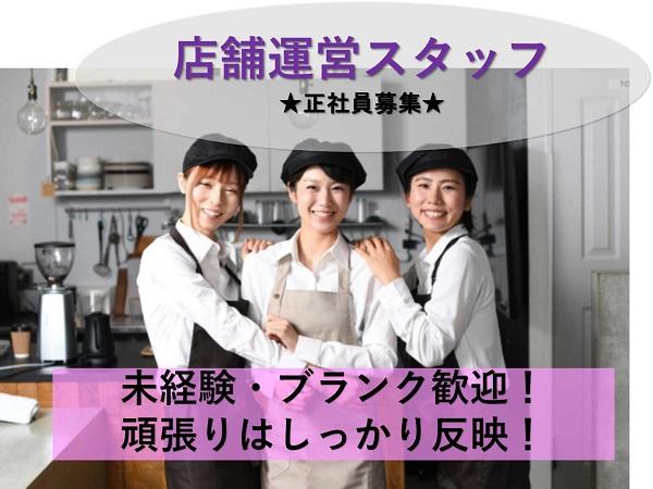 人と話すことが好きな方・キャリアアップしたい方歓迎!牛丼屋の店舗運営スタッフ[正社員][即面談可] 長久手市 イメージ