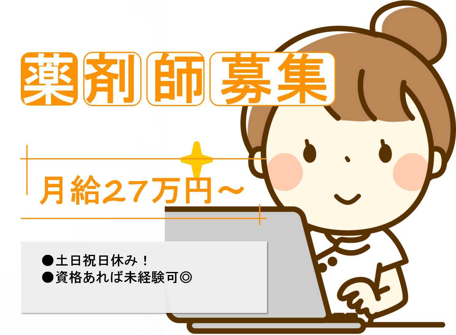 資格があれば未経験OK!月給27万円以上♪薬剤師募集【即面談可能】 イメージ