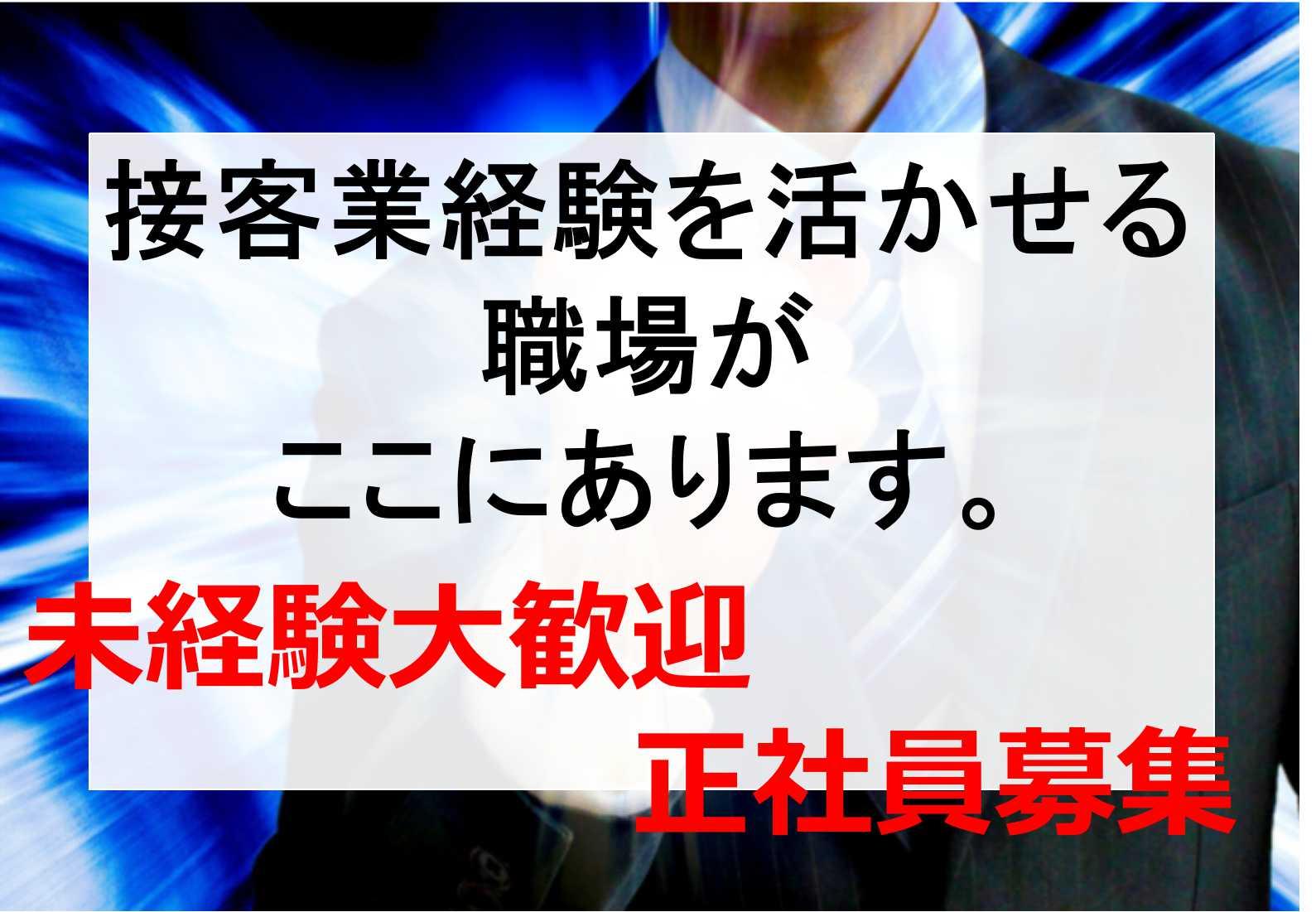 【急募】大手企業で安定収入!未経験歓迎♪店舗運営スタッフ イメージ